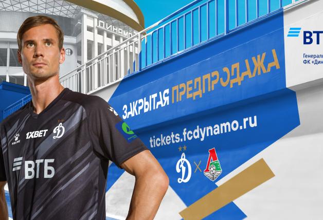 Началась закрытая предпродажа билетов на матч «Динамо» — «Локомотив»