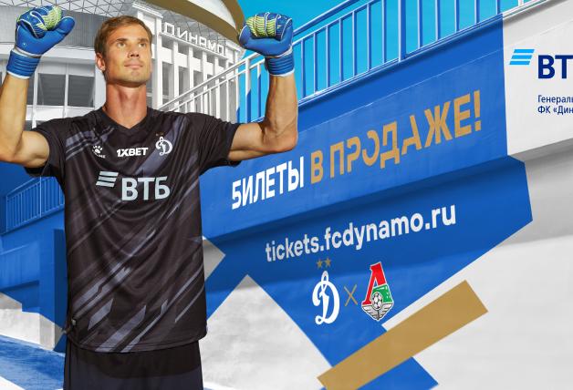 Билеты на матч «Динамо» — «Локомотив» поступили в открытую продажу