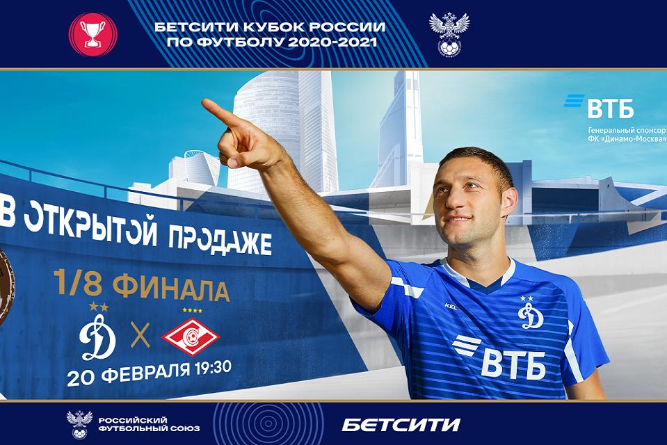 Началась открытая продажа билетов на кубковый матч «Динамо» – «Спартак»