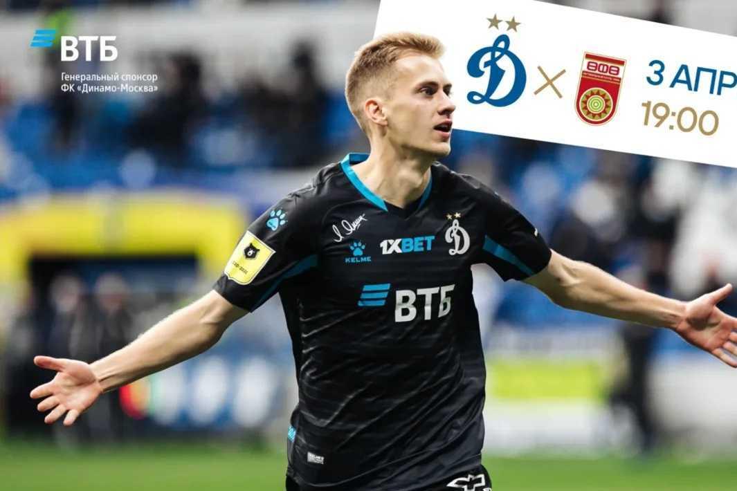 Началась закрытая предпродажа билетов на домашний матч «Динамо» с «Уфой»