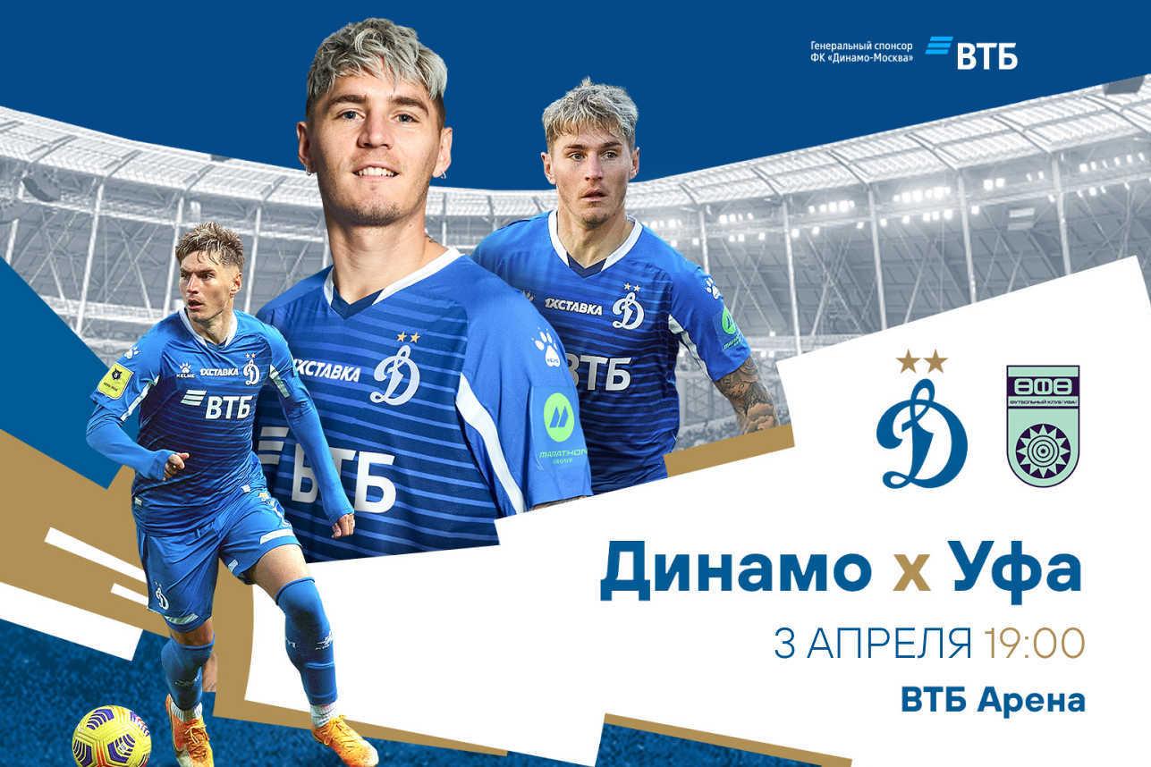 Началась открытая продажа билетов на домашний матч «Динамо» с «Уфой»