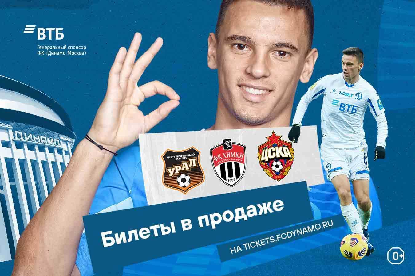 Началась открытая продажа билетов на оставшиеся домашние матчи «Динамо»