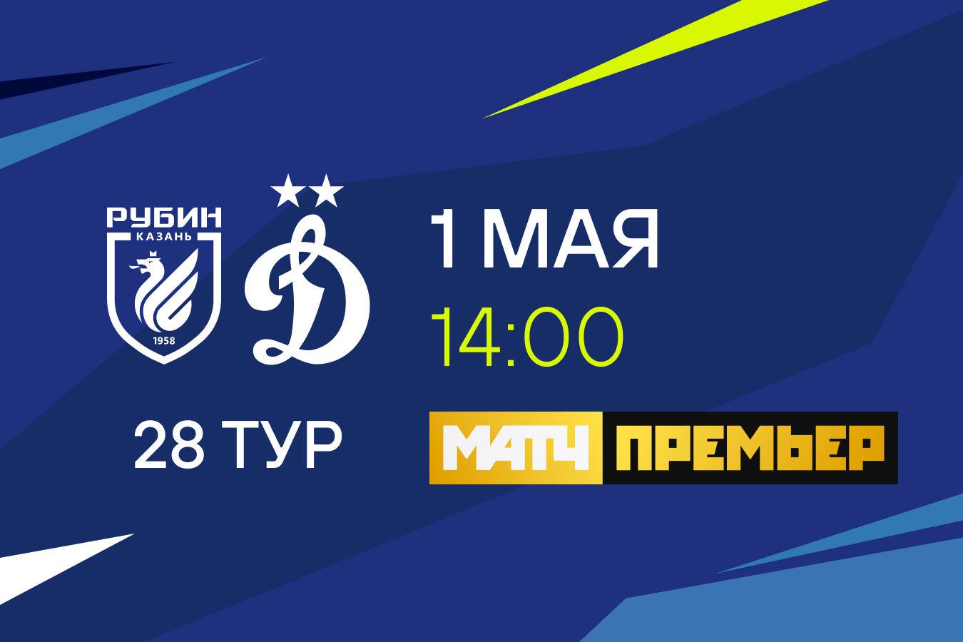 Трансляция матча «Рубин» – «Динамо»