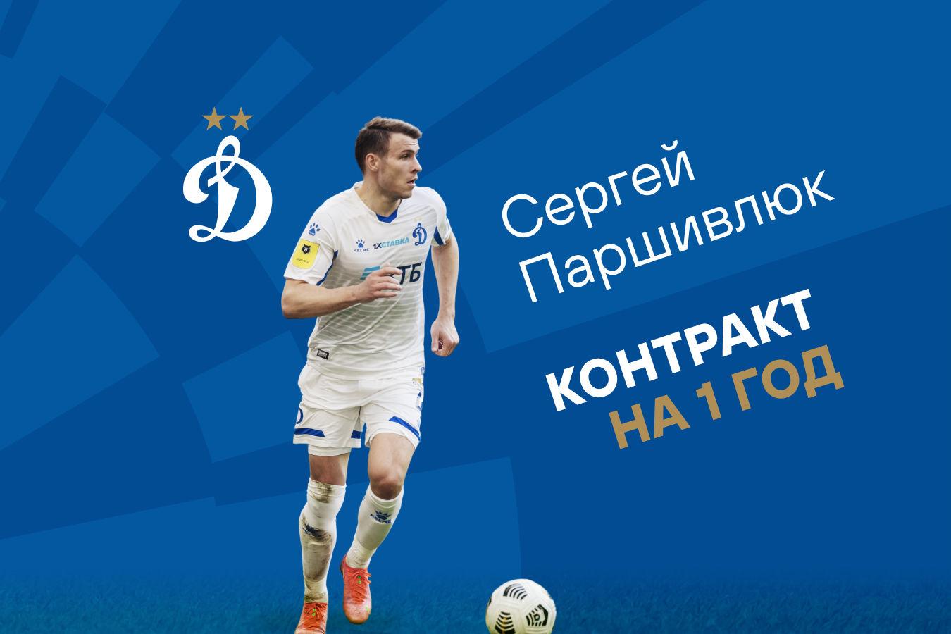 Сергей Паршивлюк остаётся в «Динамо»