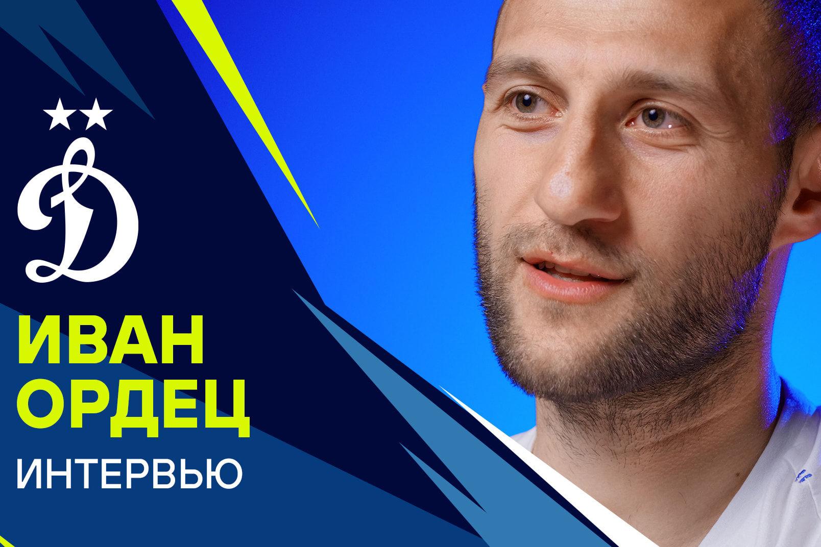 Иван Ордец: «Хочу снова попасть в еврокубки с «Динамо», это реально»