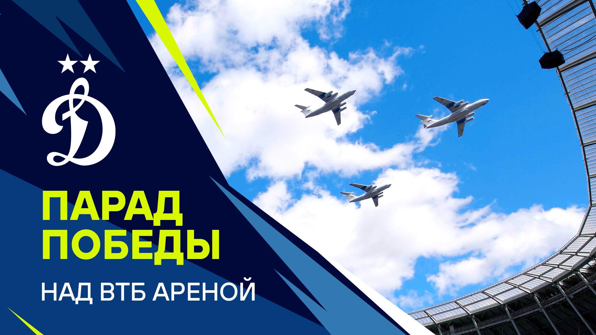 Парад Победы над «ВТБ Ареной»