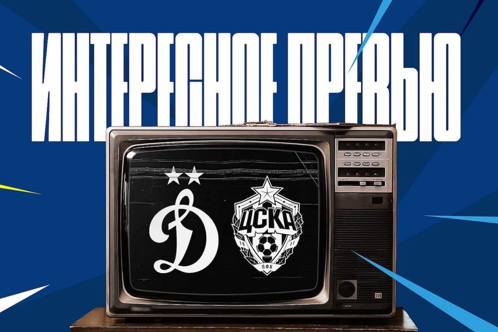 Интересное превью: Братское дерби «Динамо» — ЦСКА