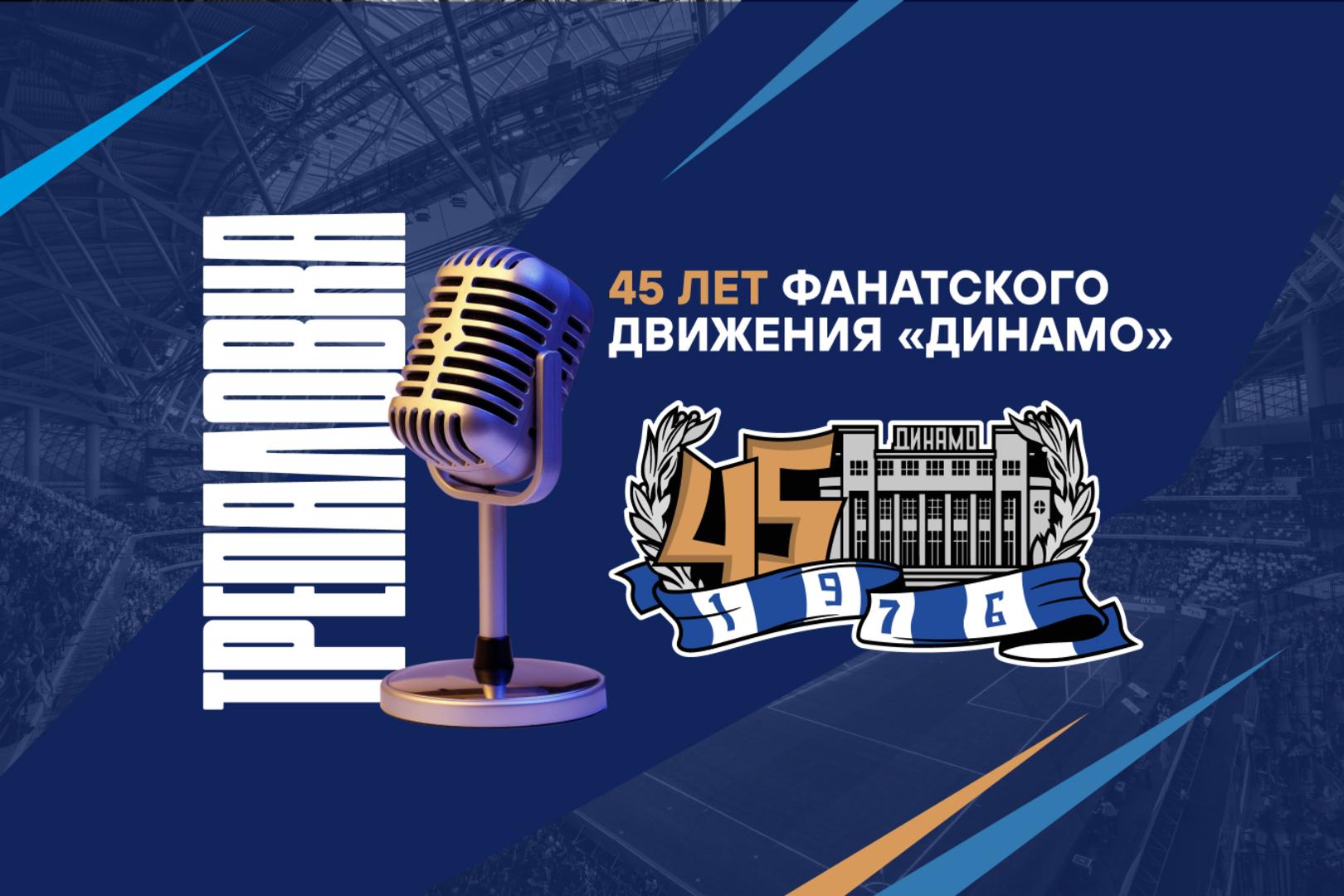 «Трепаловка»: 45 лет фанатского движения «Динамо»