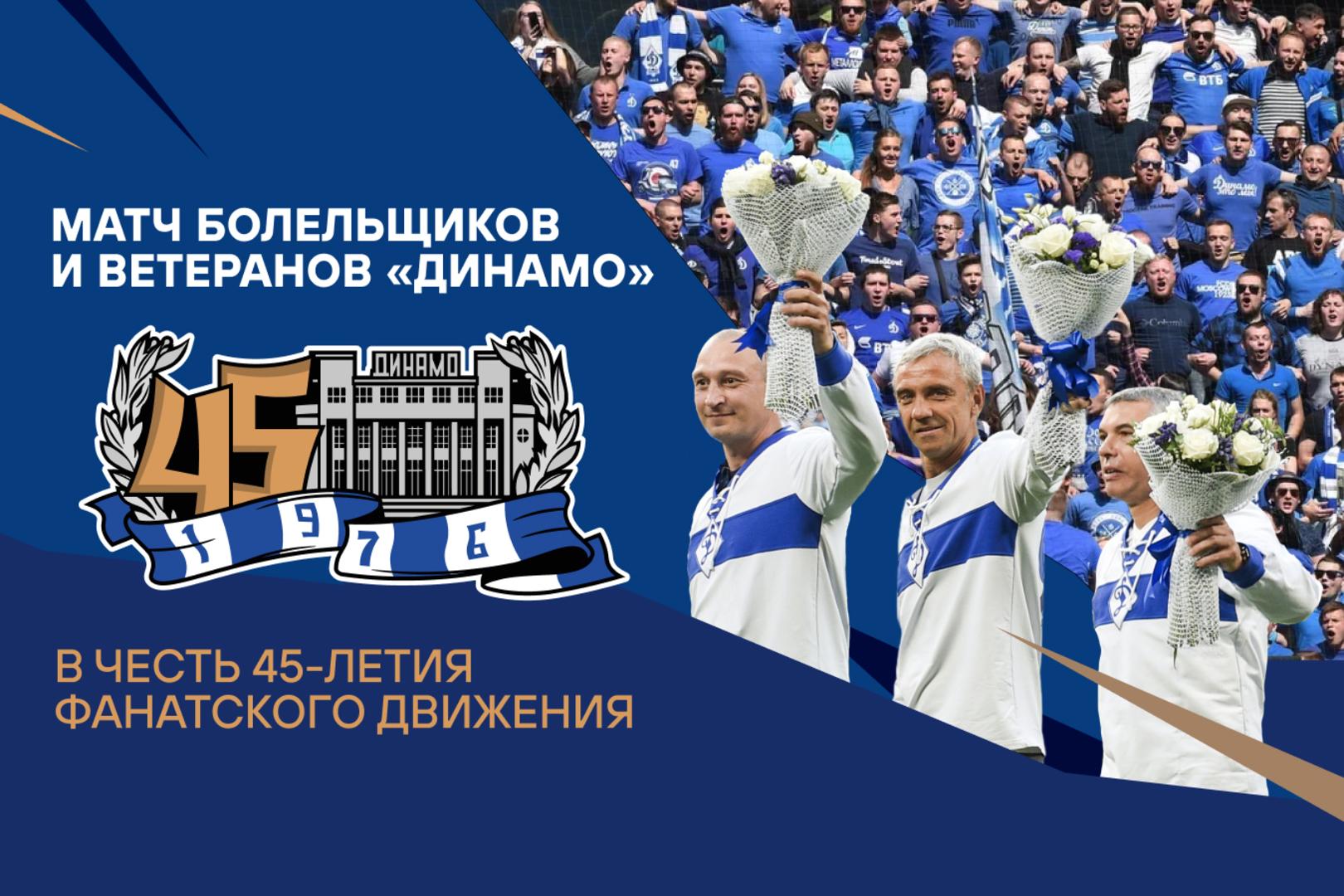 45 лет фанатского движения «Динамо»: матч болельщиков и ветеранов