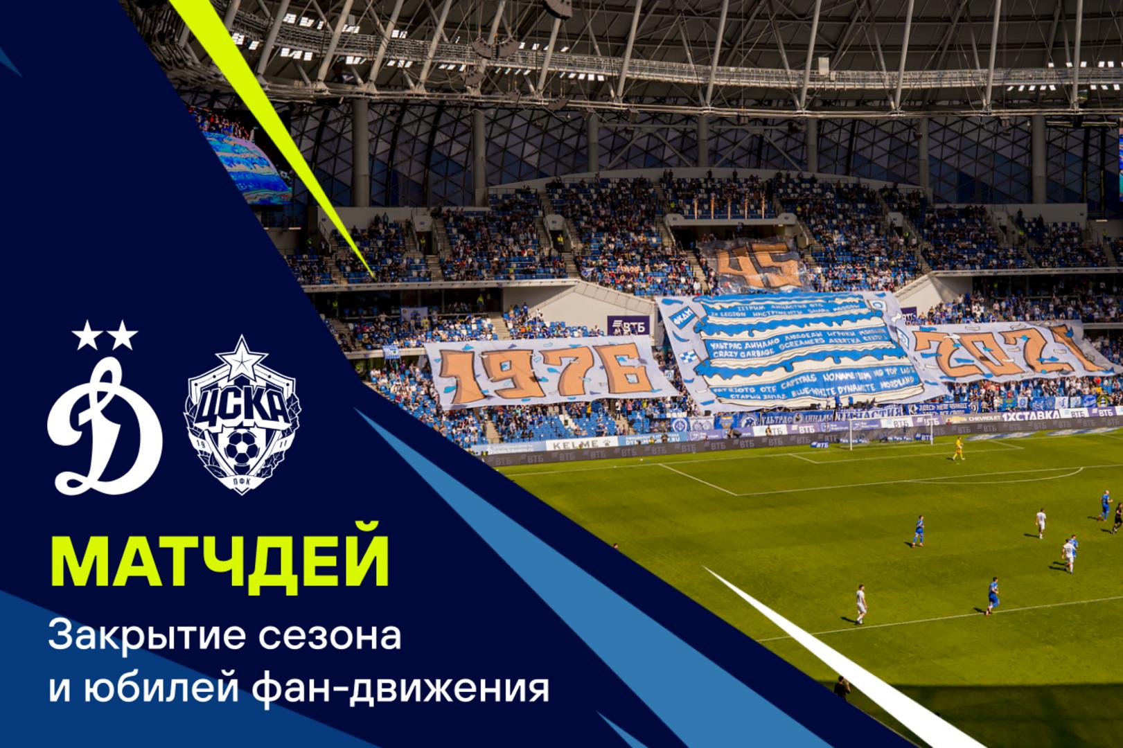 «Матчдей»: закрытие сезона и юбилей фан-движения «Динамо»