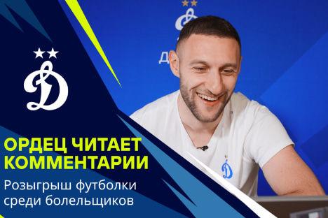 Иван Ордец читает комментарии подписчиков