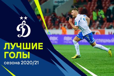 10 лучших голов «Динамо» в сезоне-2020/21