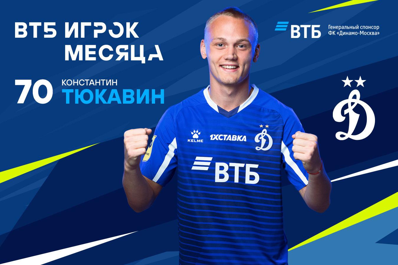 Константин Тюкавин — ВТБ игрок месяца в апреле