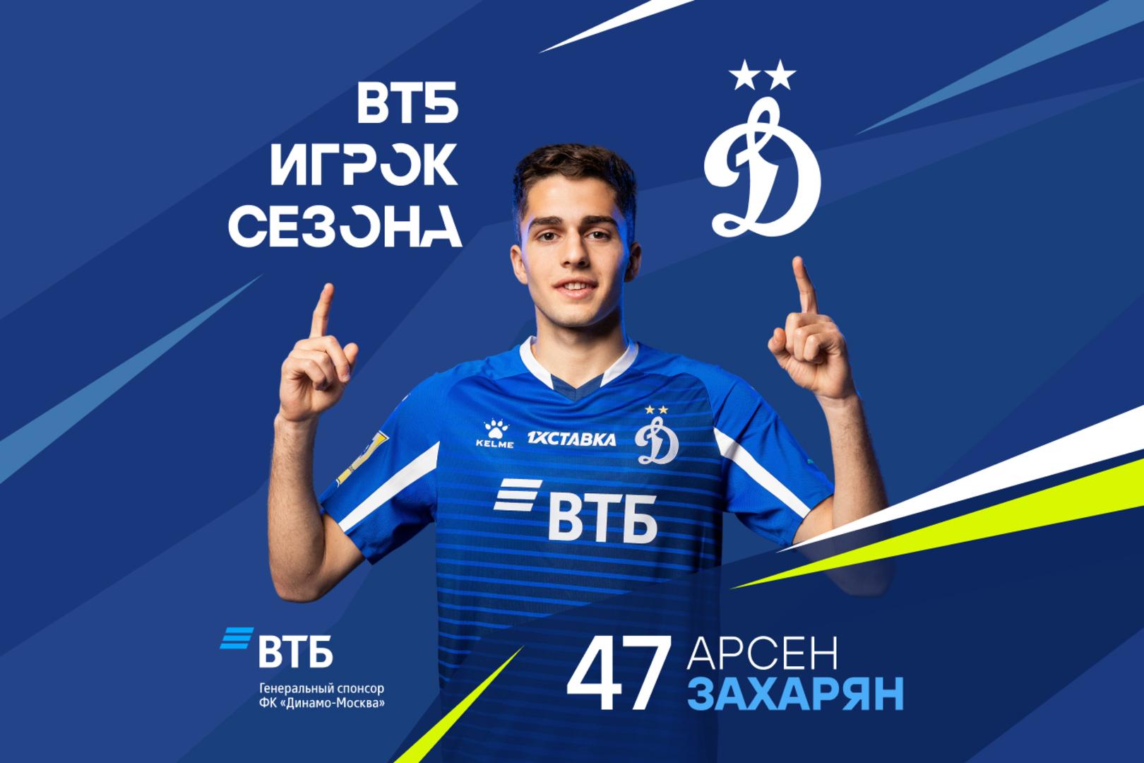 Арсен Захарян — ВТБ игрок сезона