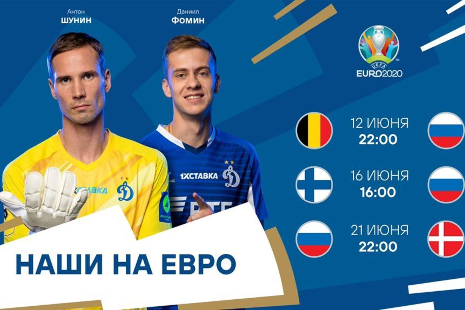 Шунин и Фомин вошли в итоговую заявку сборной России на Евро-2020