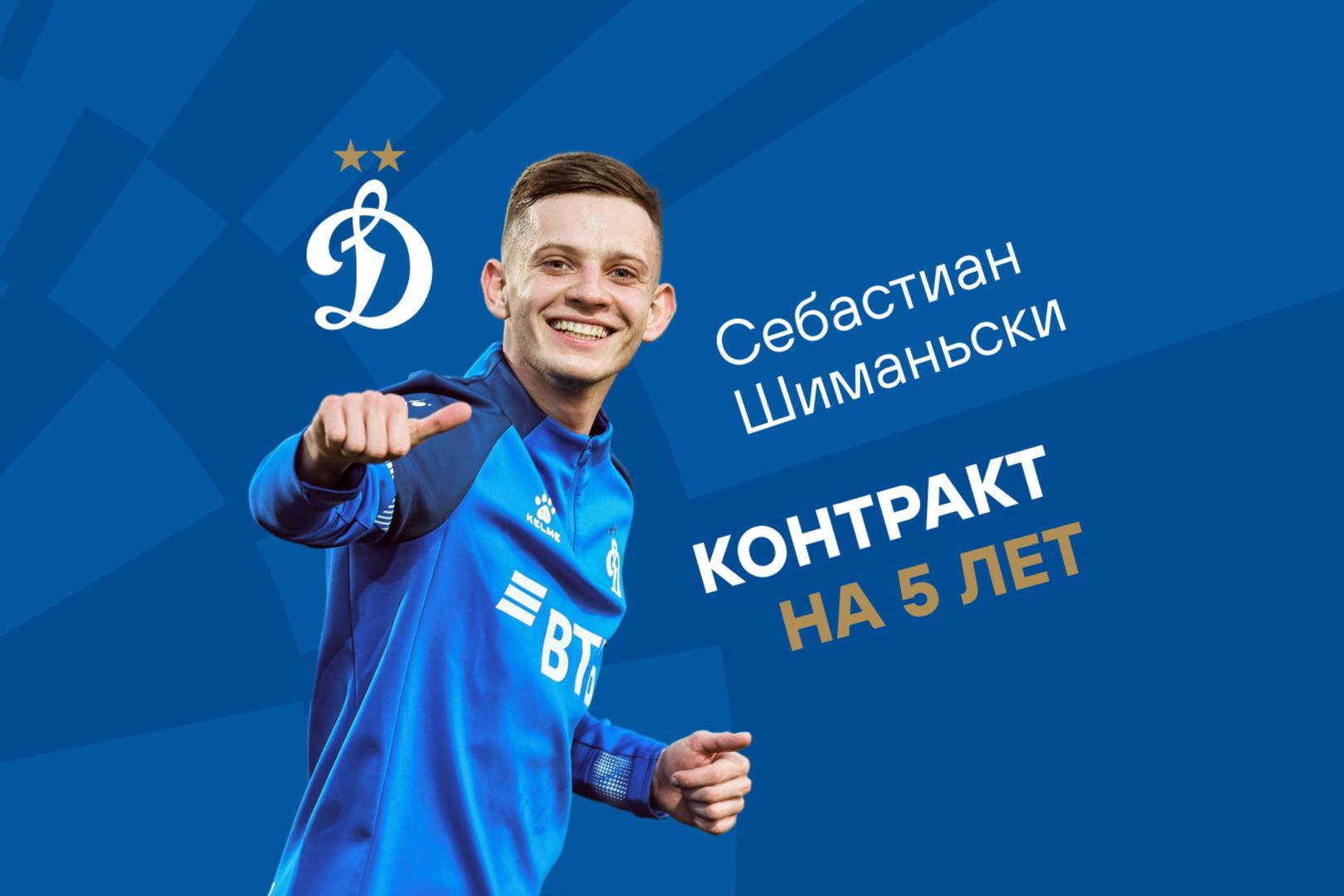 «Динамо» продлило контракт с Себастианом Шиманьски