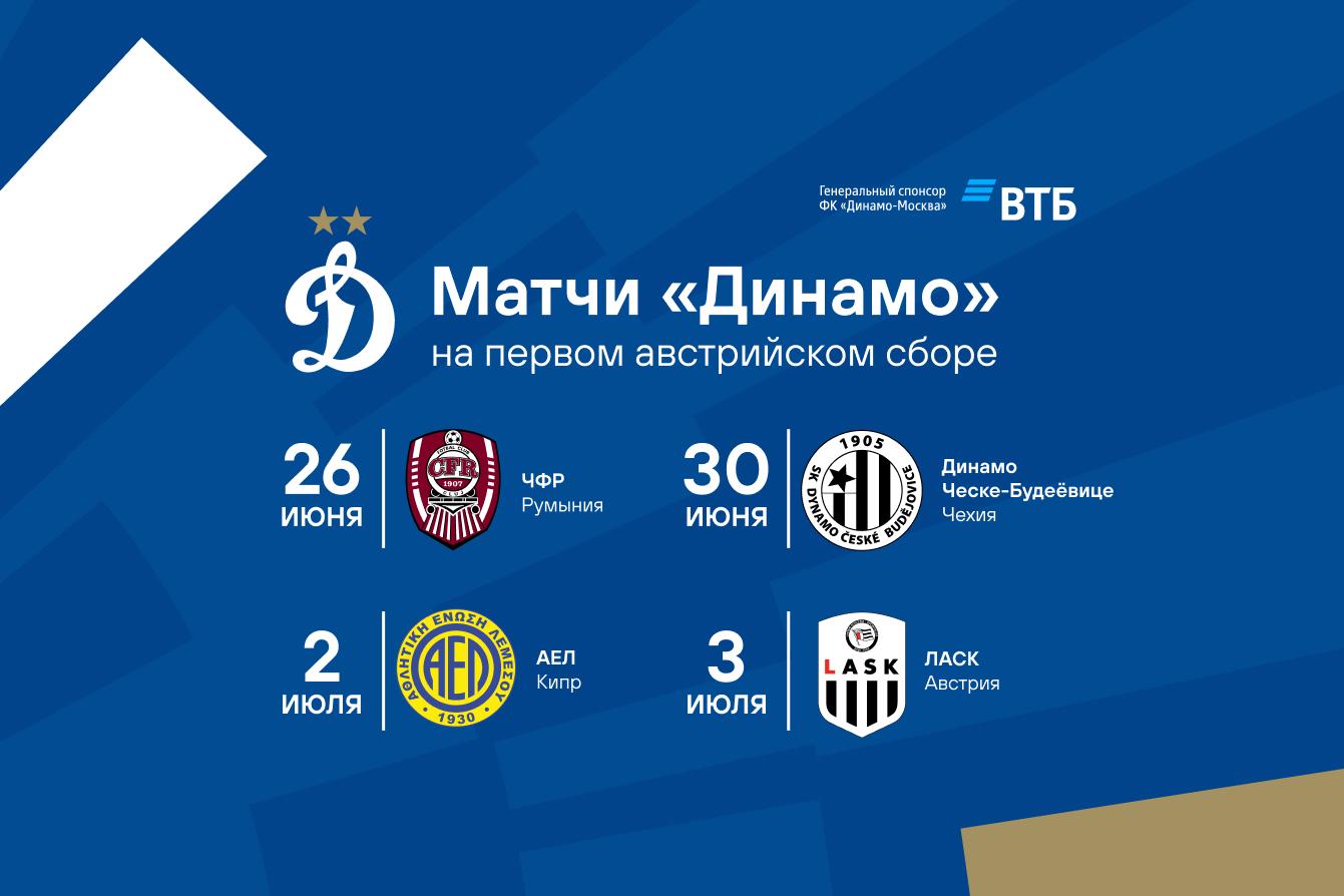 «Динамо» проведёт 4 контрольных матча на первом «ВТБ тренировочном сборе» в Австрии