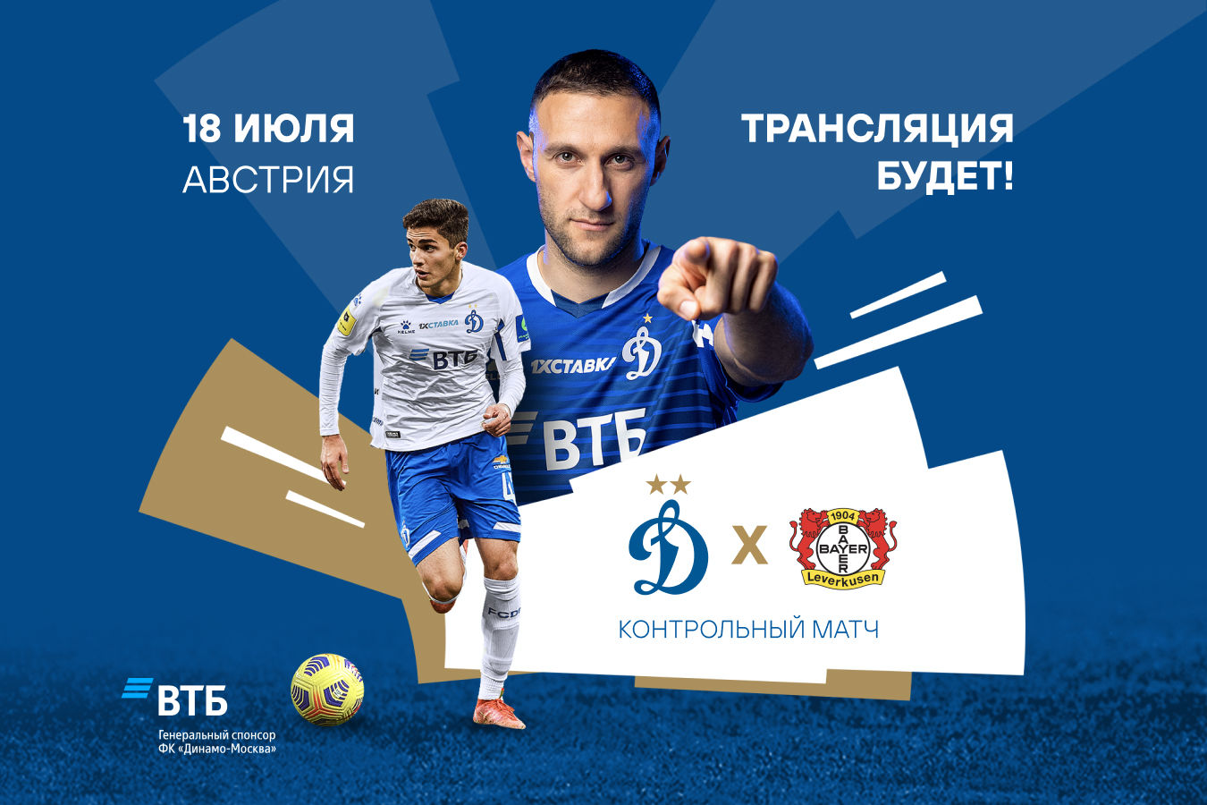 Dynamo will face Bayer 04 at second VTB training camp in Austria