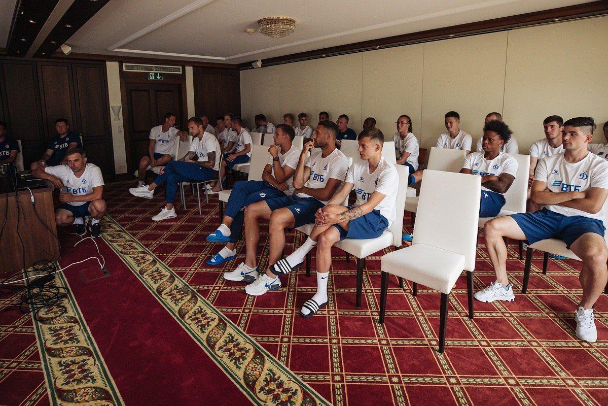 Судейский семинар для «Динамо»